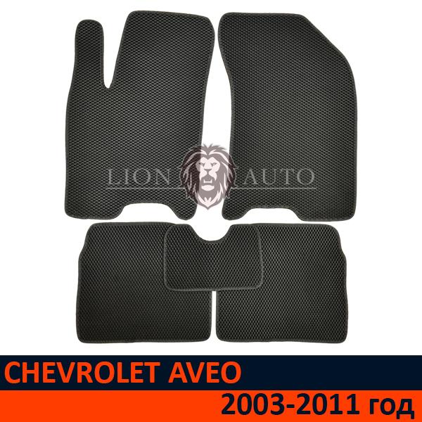 EVA коврики на CHEVROLET AVEO (2003-2011г)