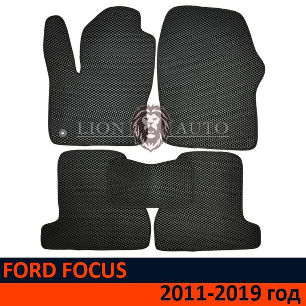 EVA коврики на FORD FOCUS 3 (2011-2019г)