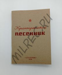 Красноармейский песенник (репринт)