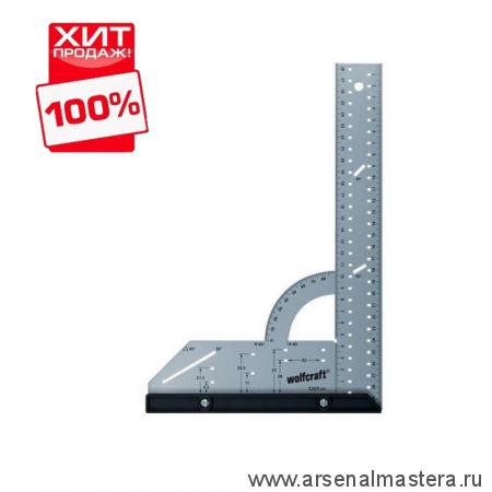 Угольник столярный разметочный универсальный 200х300мм Wolfcraft 5205000 ХИТ!