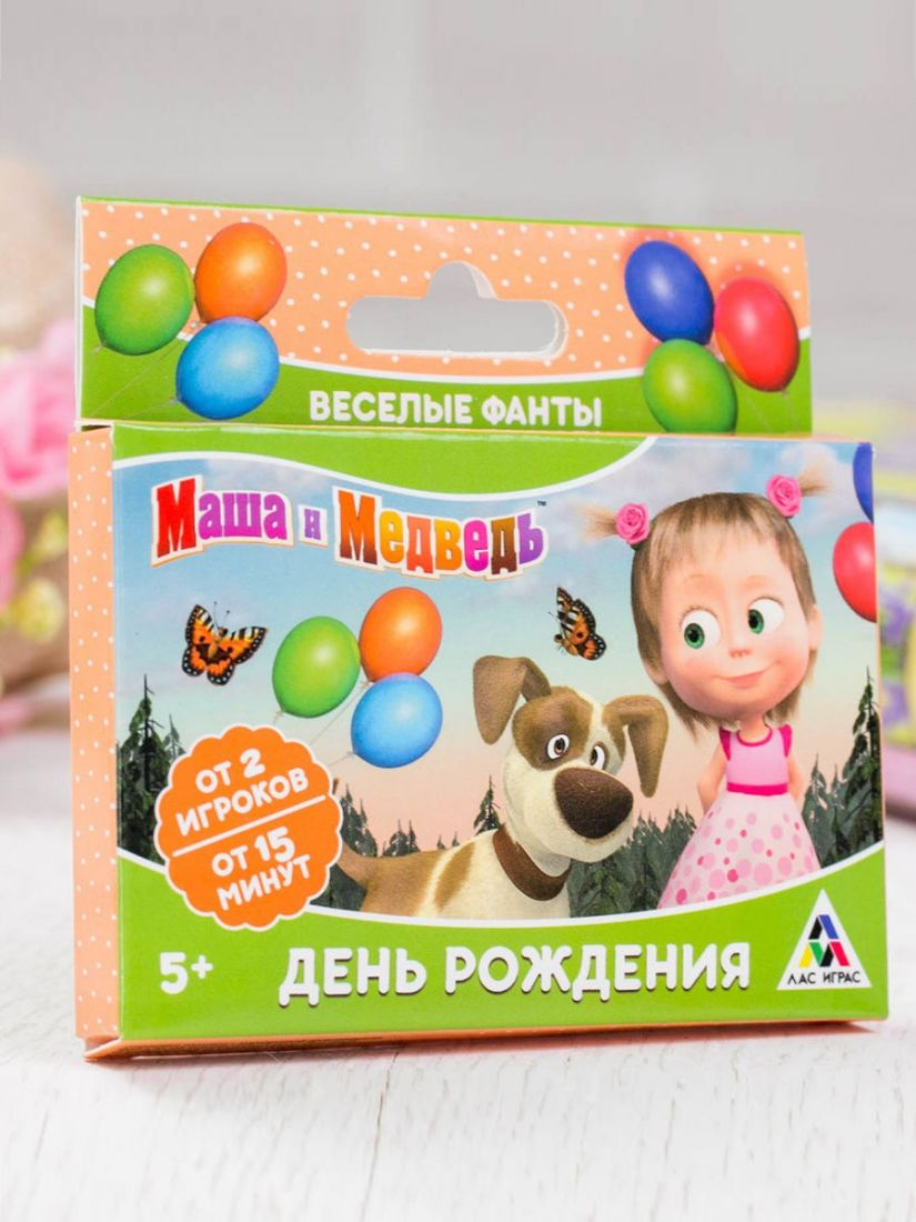 Игра Фанты Маша и Медведь