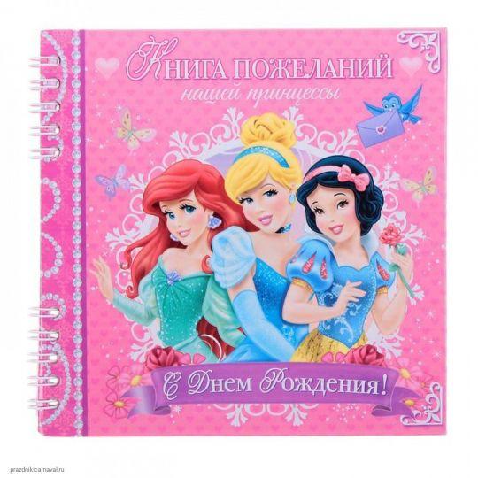 Книга пожеланий для проведения Дня Рождения Принцессы