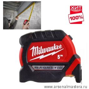 Рулетка магнитная MILWAUKEE GEN III 5 м / 27 мм 4932464599 ХИТ!