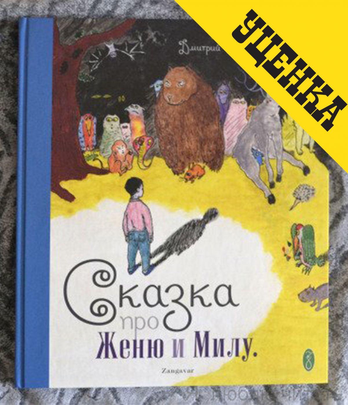 Уценка. Сказка про Женю и Милу (+CD)