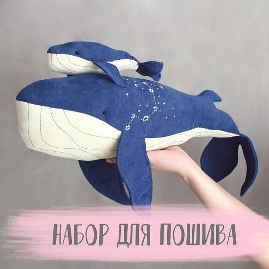 Набор для шитья Синий кит Вилли с детенышем