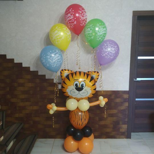 Тигренок с аркой из 5 шаров С Днем Рождения