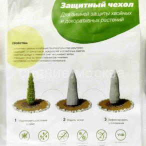 Чехол для укрытия растений с УФ (2шт/уп) Агротекс Сад, h=1 м