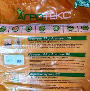 "Укрывной материал Агротекс 60 ""UV"" (спанбонд белый), 3,2х10 м"