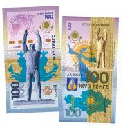 100 тенге Казахстан - Памятник Юрию Гагарину (Байконур). Памятная банкнота. UNC