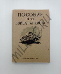 Пособие для бойца танкиста (репринт)