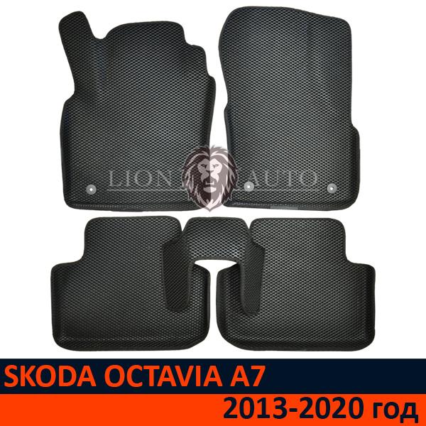 EVA коврики 3D на SKODA OCTAVIA  A7 (2013-2020г)