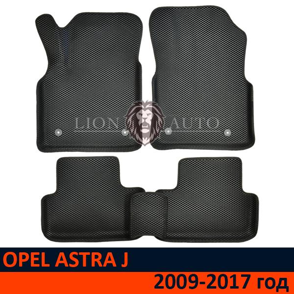EVA коврики 3D на OPEL ASTRA J (2009-2017г)