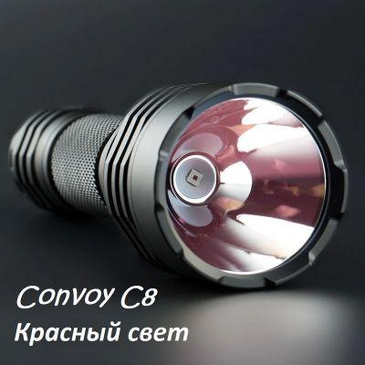 Convoy C8 OSRAM KR CSLNM1.23, красный свет (чёрный корпус)