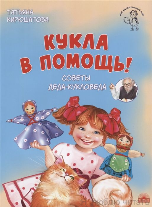 Кукла в помощь! Советы деда-кукловеда