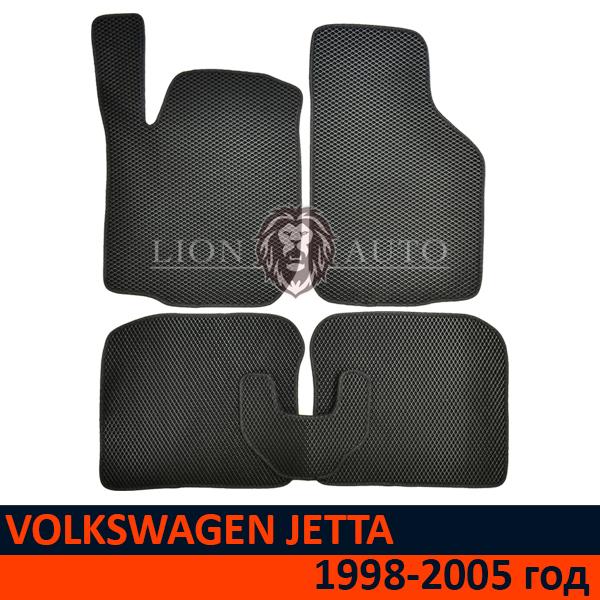 EVA коврики на VOLKSWAGEN JETTA 4 (1998-2005г)