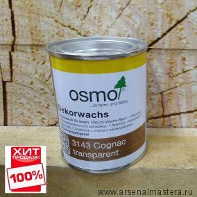 Цветное масло OSMO Dekorwachs Transparent Tone 3143 Коньяк 0,125 л ХИТ!