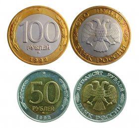 Не частые монеты 50 и 100 рублей 1992 года ММД