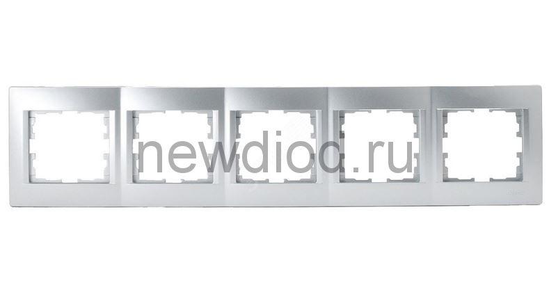 KARINA Рамка 5-ая горизонтальная б/вст матовое серебро (10шт/120шт)