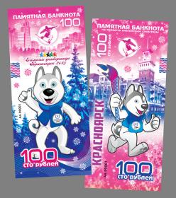 100 РУБЛЕЙ ПАМЯТНАЯ СУВЕНИРНАЯ КУПЮРА - УНИВЕРСИАДА 2019 В КРАСНОЯРСКЕ