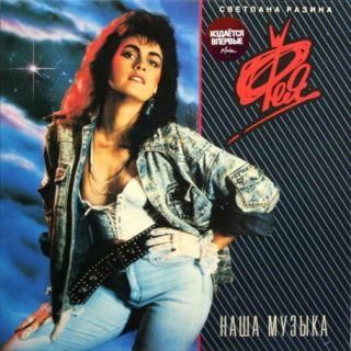 Фея - Наша музыка 1989 (2020) LP