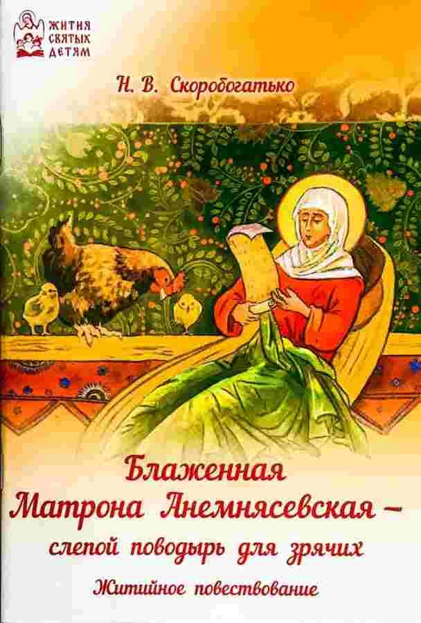 Блаженная Матрона Анемнясевская - слепой поводырь для зрячих. Житийное повествование
