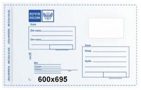 Почтовый пластиковый конверт почта России, размер 600×695