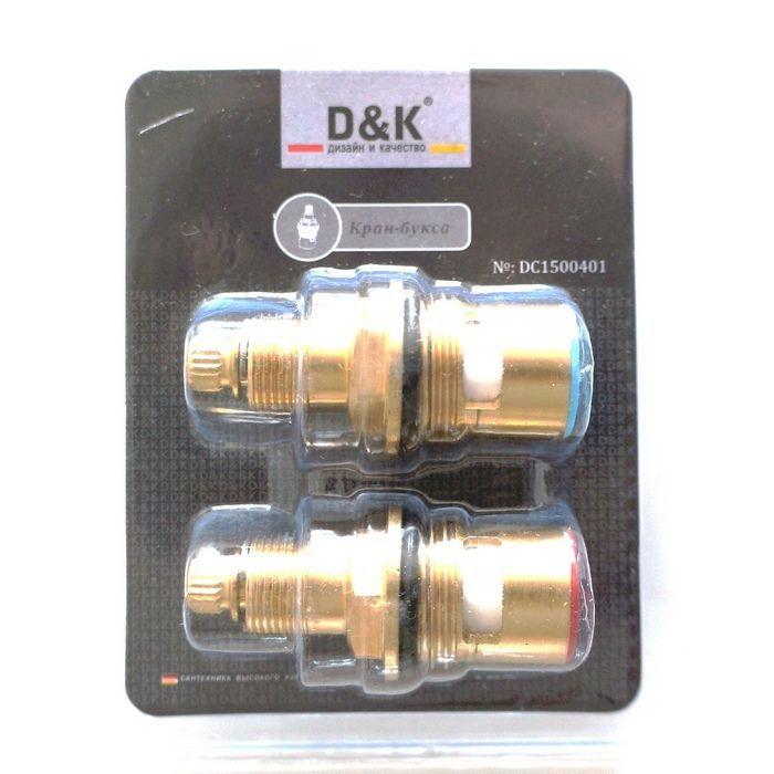 Кранбуксы D&K для серии 121 (DC1500401)