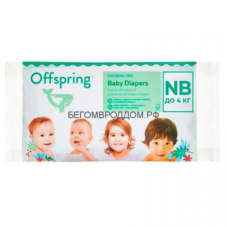 Подгузники Offspring, Travel pack, NB 2-4 кг. 3 шт. 3 расцветки
