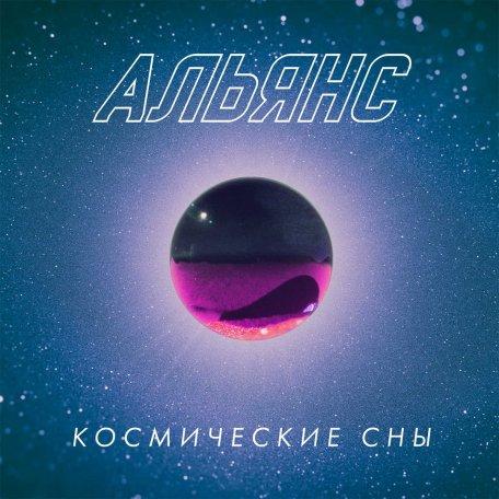 Альянс - Космические сны (2020) LP