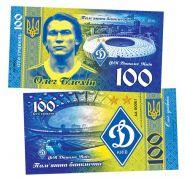 100 гривен ОЛЕГ БЛОХИН - Легенды Киевского Динамо. Памятная банкнота