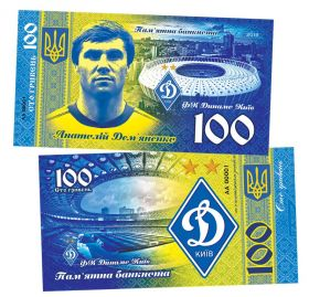 100 гривен АНАТОЛИЙ ДЕМЬЯНЕНКО - Легенды Киевского Динамо. Памятная банкнота
