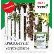 Краска - грунт белая для наружных работ OSMO Vorstreichfarbe 7000 2,5 л