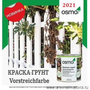 Краска - грунт белая для наружных работ OSMO Vorstreichfarbe 7000 2,5 л Новинка 2021 года !