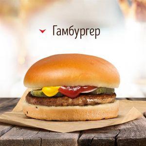 Гамбургер 44г