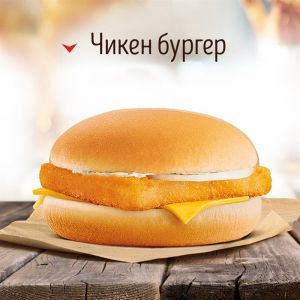 Чикен бургер 83г