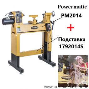Токарный станок профессиональный по дереву Powermatic PM2014 SET 1,3 кВт 230 В на подставке 1792014-RU-2-АМ