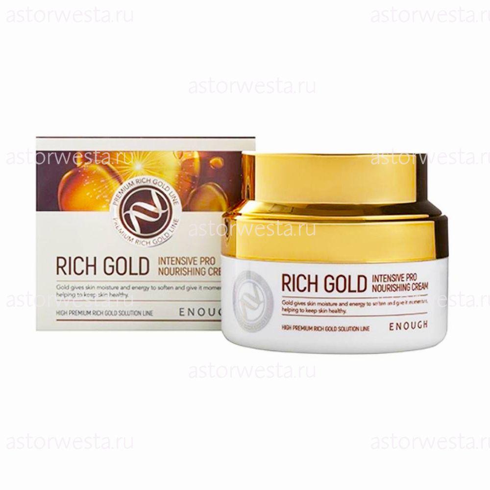 Enough Rich Gold Intensive Pro Nourishing Cream, 50 мл Интенсивный питательный крем с золотом
