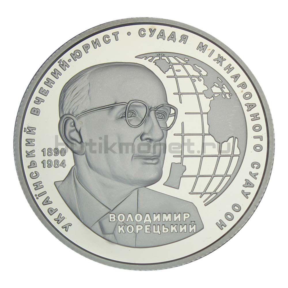 2 гривны 2020 Украина 130 лет со дня рождения Владимира Корецкого