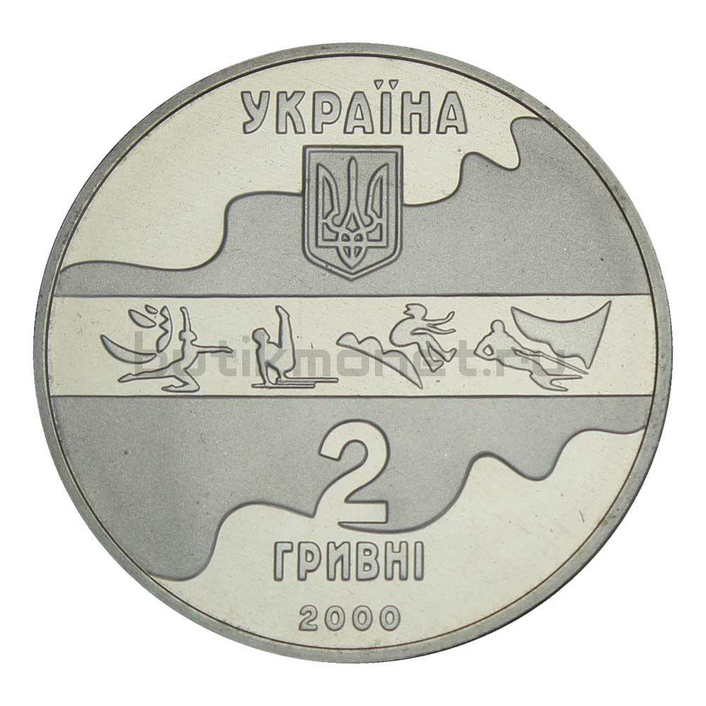 2 гривны 2000 Украина XXVII летние Олимпийские Игры, Сидней 2000 - Художественная гимнастика