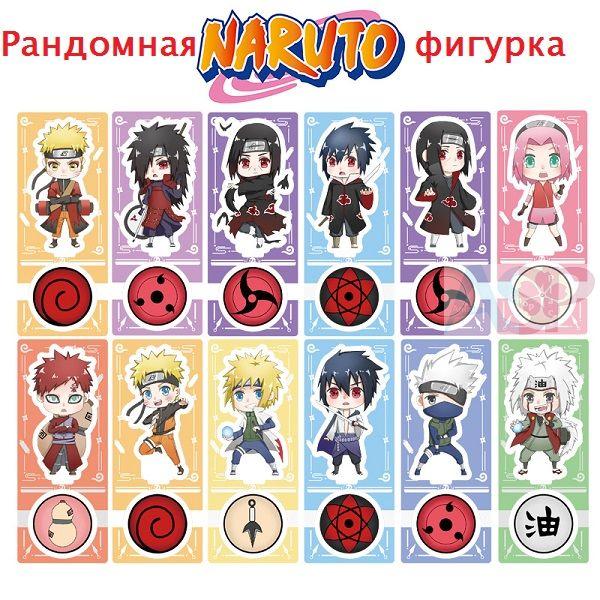Рандомная Акриловая фигурка Naruto