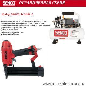 Набор SENCO : Компрессор AC4504 Скобозабивной пневмоинструмент SLS18BL Скобы L13BAB Шланг AC18BL-L