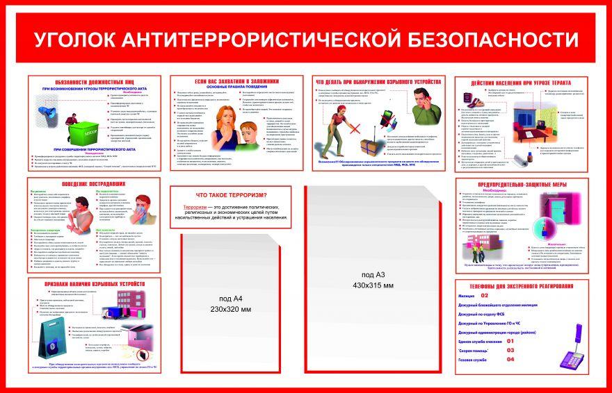 Информационный стенд Антитеррор_3