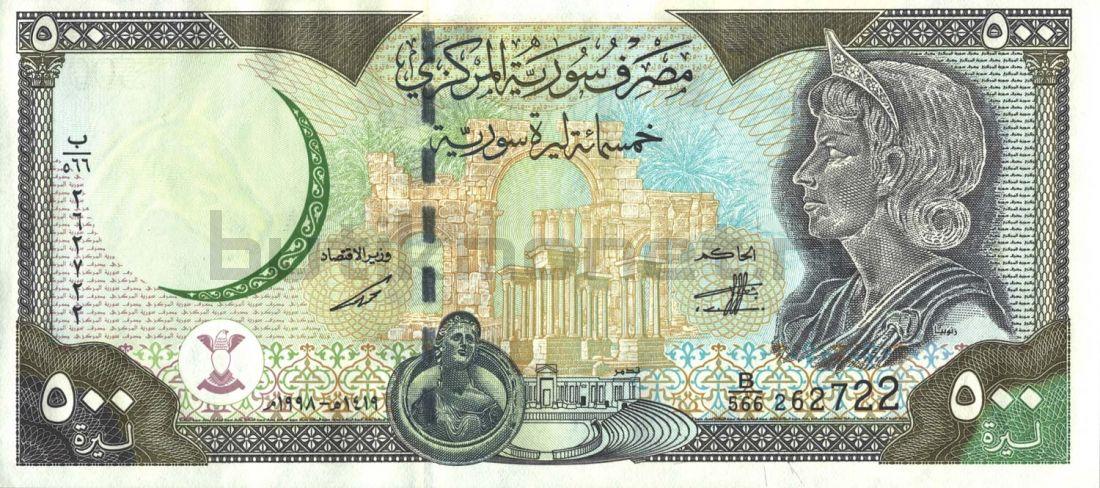 500 фунтов 1998 Сирия