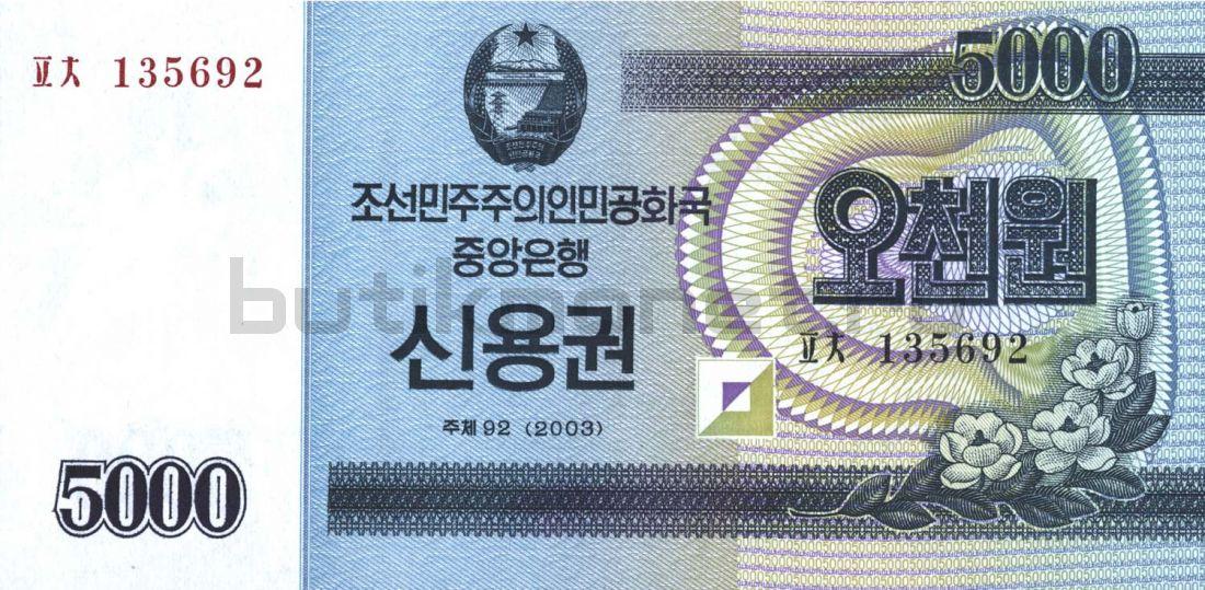 5000 вон 2003 Северная Корея