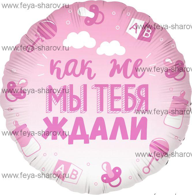 Шар Новорожденной 46 см