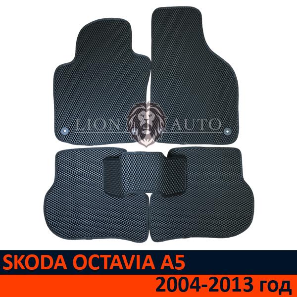 EVA коврики на SKODA OCTAVIA А5 (2004-2013г)