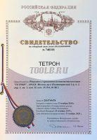 ТЕТРОН-МТ90 Ваттметр-мультиметр цифровой 1000 В, 20 А, 20 кВт сертификат о калибровке