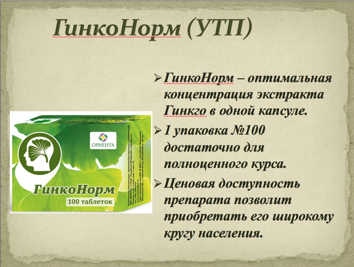 Гинконорм , 100 таб. Укрепляет миокард (сердечная мышца)