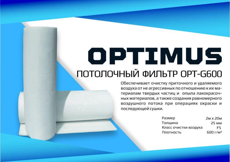 Потолочный фильтр для окрасочно-сушильных камер OPT-G600 (2м x 20м)