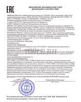 ТЕТРОН-М30 Мегаомметр цифровой 2500 Вольт 100 ГОм декларация о соответствии фото